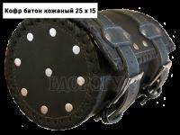 Кофр батон кожаный 25 x 15